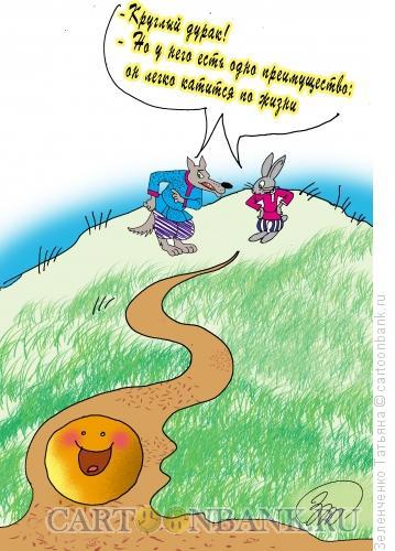 Карикатура: Колобок, Зеленченко Татьяна