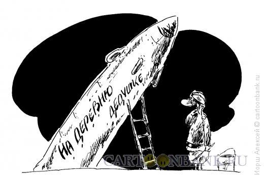 Карикатура: На деревню, дедушке, Иорш Алексей