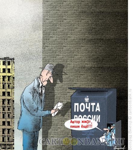Карикатура: Перлюстрация, Богорад Виктор