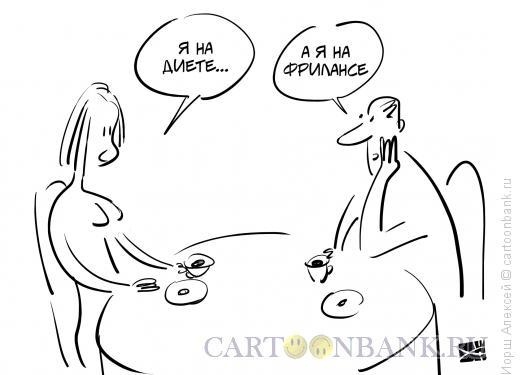 Карикатура: На фрилансе, Иорш Алексей