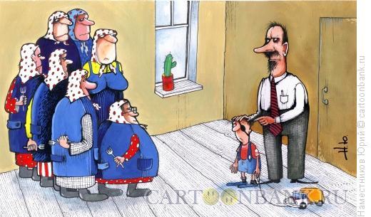 Карикатура: Семь нянечек, Наместников Юрий