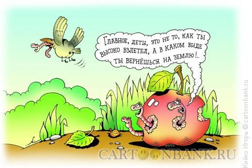 Карикатура: Вернуться на землю, Кийко Игорь
