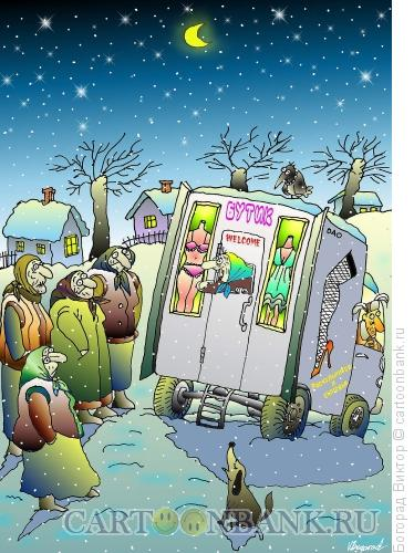 Карикатура: Бутик в деревне, Богорад Виктор
