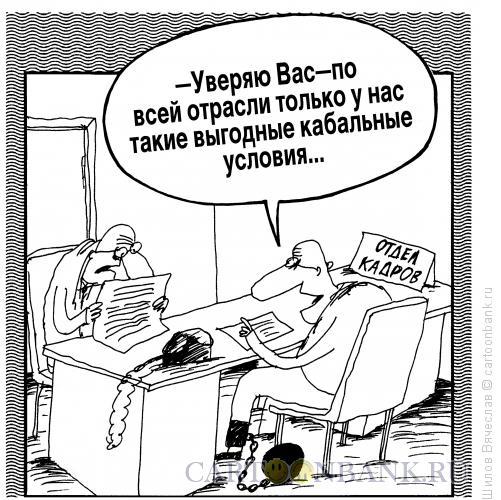 Карикатура: Соискатель, Шилов Вячеслав