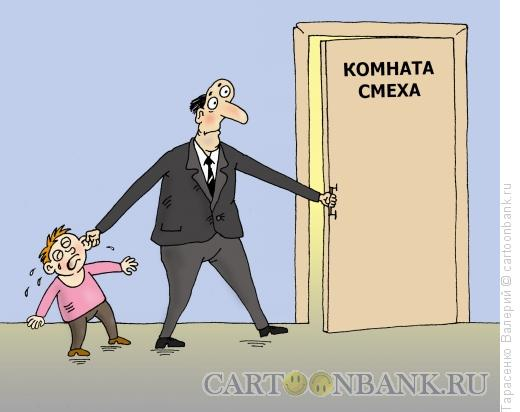 Карикатура: Комната смеха, Тарасенко Валерий
