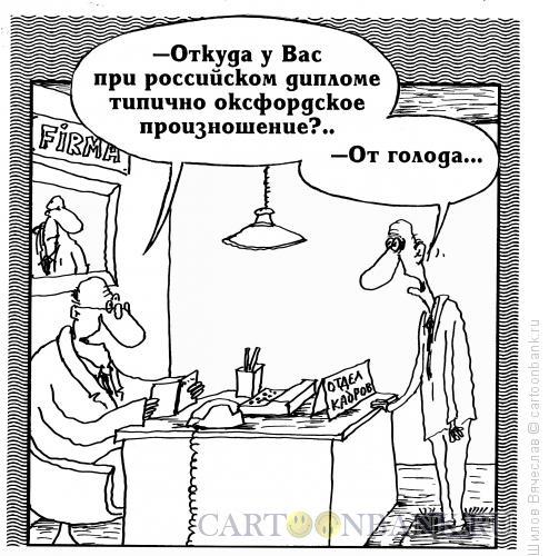 Карикатура: Оксфордское произношение, Шилов Вячеслав