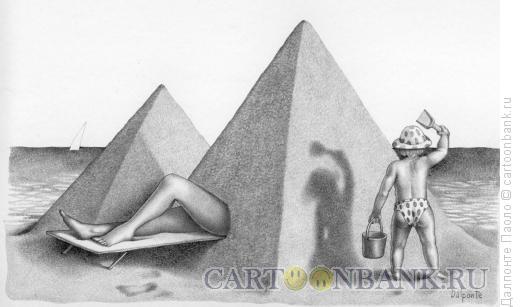 Карикатура: Пирамиды, Далпонте Паоло