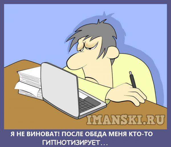 Карикатура: Послеобеденный гипноз., Игорь Иманский