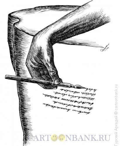 Карикатура: Рука, Гурский Аркадий