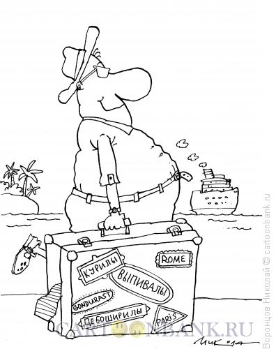 Карикатура: Чемодан, Воронцов Николай