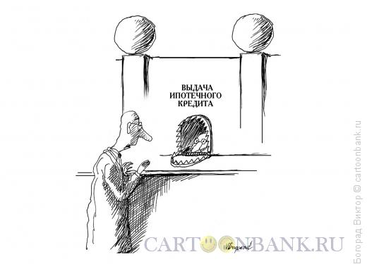 Карикатура: Ипотека, Богорад Виктор