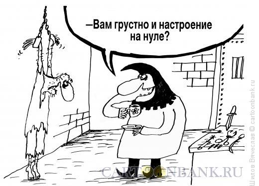 Карикатура: Настроение, Шилов Вячеслав