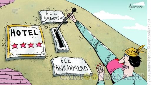 Карикатура: Отель, Лукьянченко Игорь