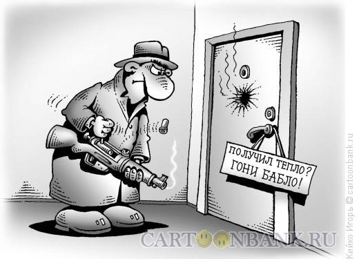Карикатура: Должник, Кийко Игорь