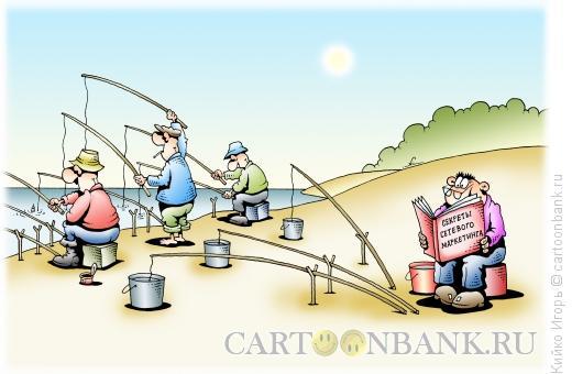 Карикатура: Азы сетевого маркетинга, Кийко Игорь