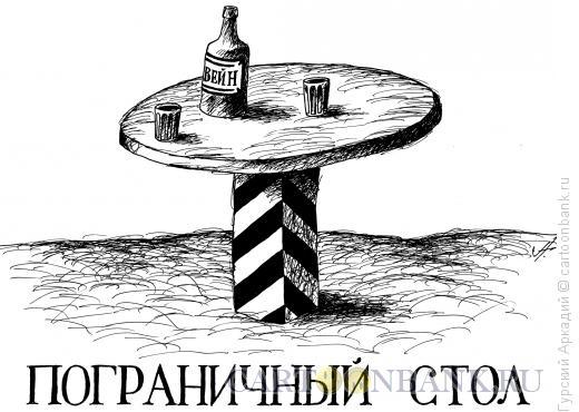 Карикатура: пограничный стол, Гурский Аркадий