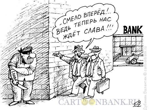 Карикатура: Впереди Слава, Дубинин Валентин