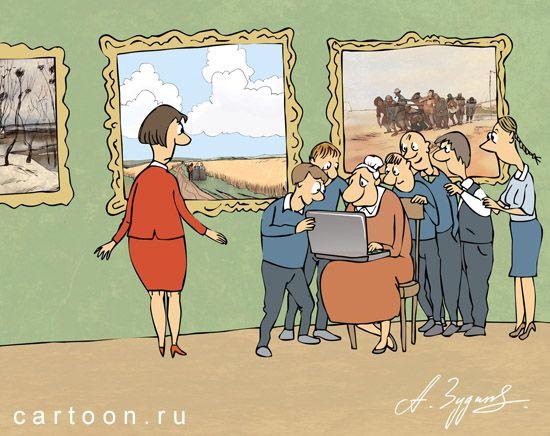 Карикатура: Демотиваторы, Александр Зудин