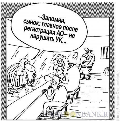 Карикатура: Горький опыт, Шилов Вячеслав