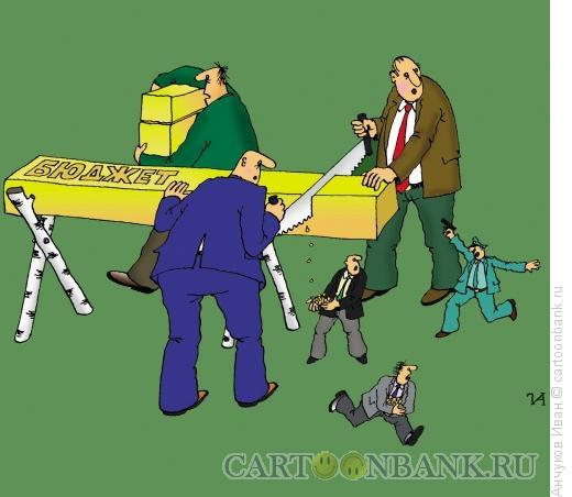 Карикатура: Распил, Анчуков Иван