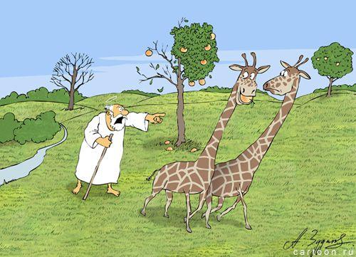 Карикатура: Изгнание из рая, Александр Зудин