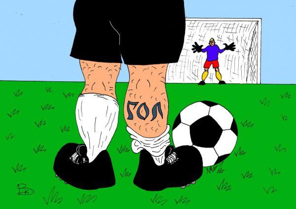 Карикатура: Счастливая татуировка пенальтиста, Валерий Каненков
