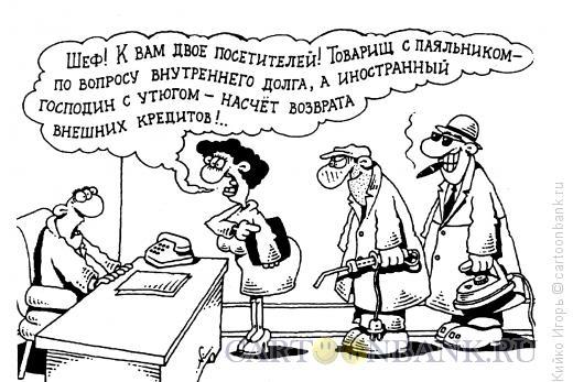 Карикатура: Товарищ и господин, Кийко Игорь