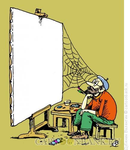 Карикатура: Творческий кризис, Дубинин Валентин