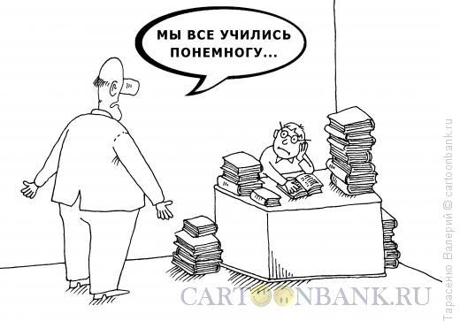 Карикатура: Акселерат, Тарасенко Валерий