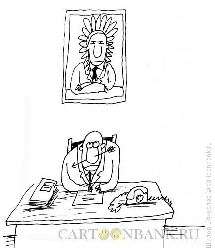 Карикатура: Начальник-индеец, Шилов Вячеслав