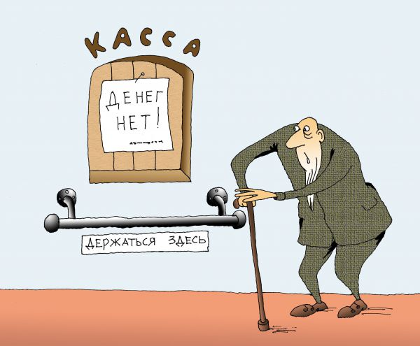 Карикатура: Вы держитесь!, Николай Кинчаров