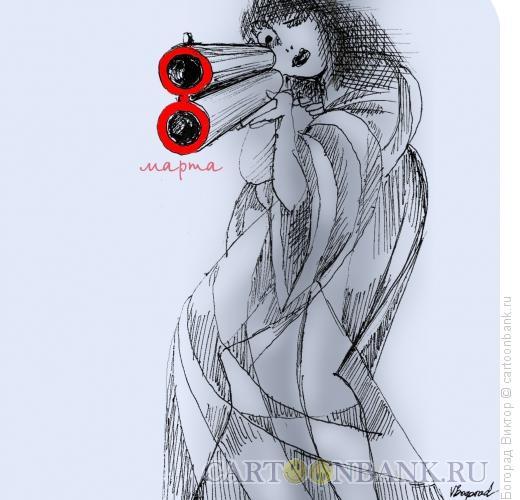 Карикатура: Открытка к 8 марту 2, Богорад Виктор