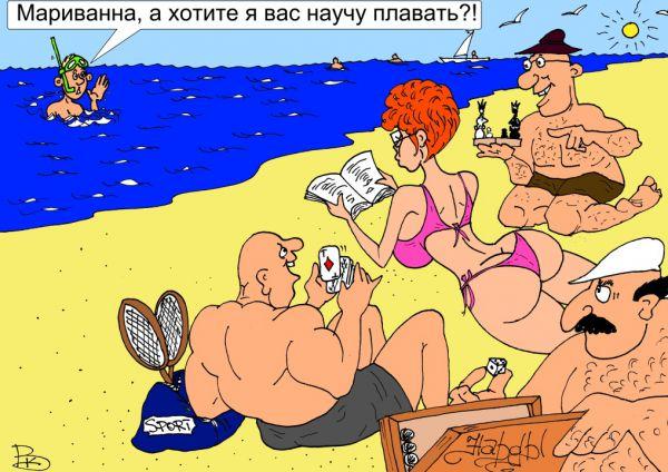 Карикатура: Игроки, Валерий Каненков