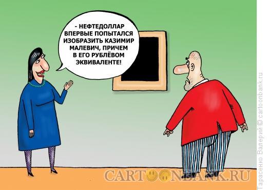 Карикатура: Нефтедоллар, Тарасенко Валерий