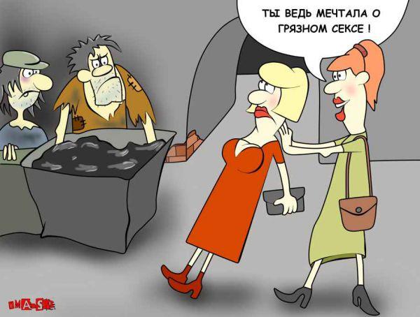 Карикатура: Секс в большом городе., Игорь Иманский