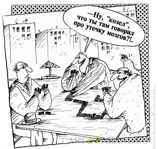 Карикатура: Утечка мозгов, Шилов Вячеслав