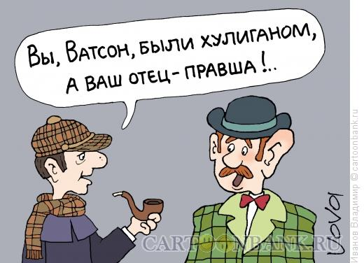 Карикатура: Холмс и Ватсон, Иванов Владимир