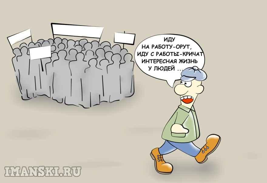 Карикатура: Митинги., Игорь Иманский