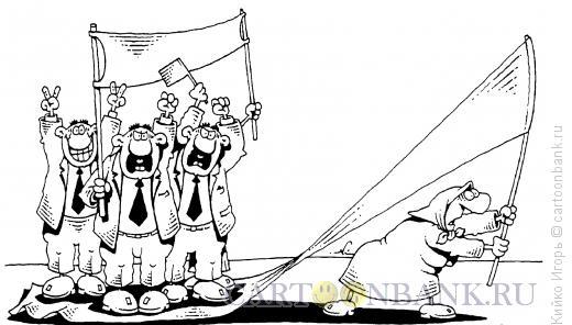 Карикатура: Тянем-потянем, Кийко Игорь