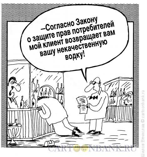 Карикатура: Защита прав потребителя, Шилов Вячеслав