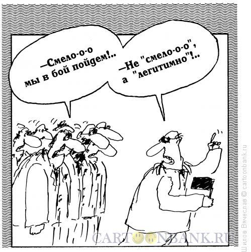 Карикатура: Правильные слова, Шилов Вячеслав