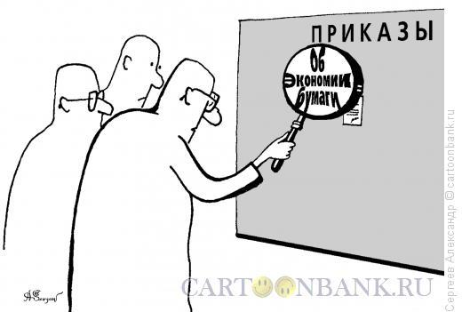 Карикатура: Приказик, Сергеев Александр