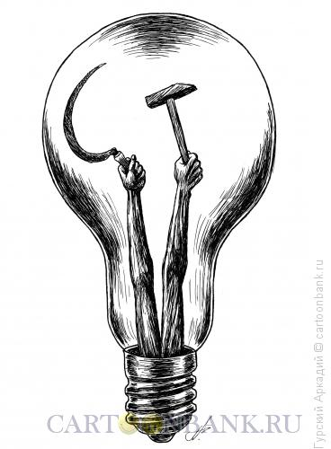 Карикатура: электролампочка, Гурский Аркадий