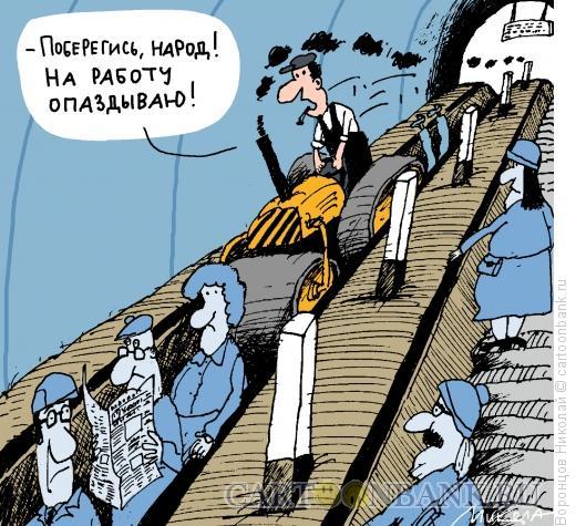 Карикатура: Метро, Воронцов Николай