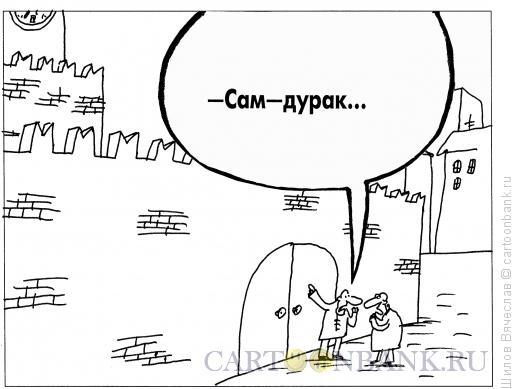 Карикатура: Ходят слухи, что..., Шилов Вячеслав