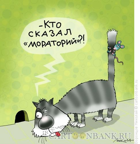 Карикатура: Мораторий, Воронцов Николай