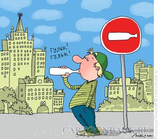 Карикатура: Алкоголь, Воронцов Николай