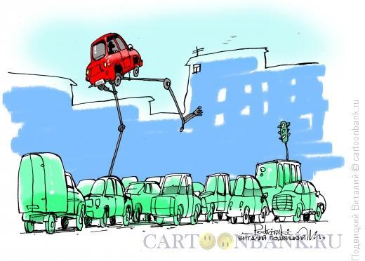 Карикатура: Антипробка, Подвицкий Виталий