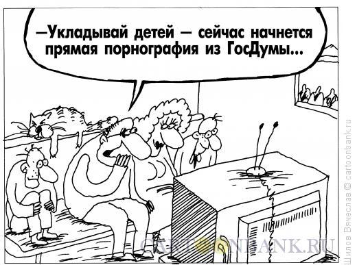 Карикатура: Порнография, Шилов Вячеслав