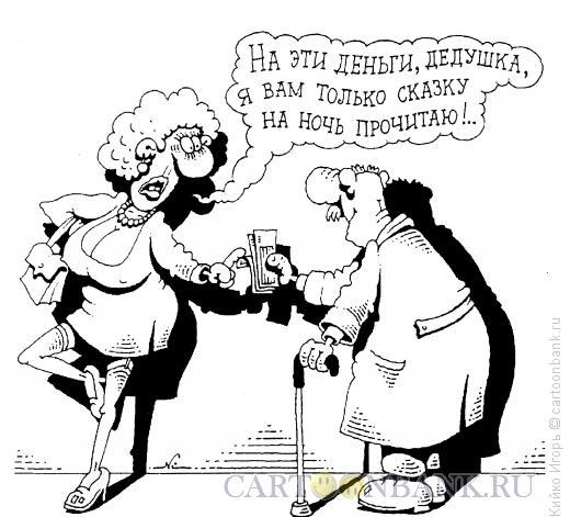 Карикатура: Сказка на ночь, Кийко Игорь